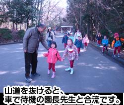 山道を抜けると、車で待機の園長先生と合流です。