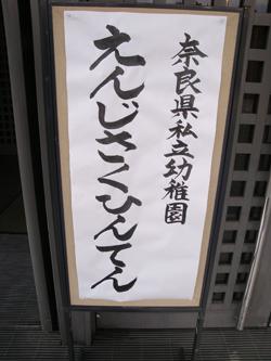奈良県私立幼稚園連合会 作品展
