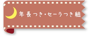 <年長つき・セーラつき組>