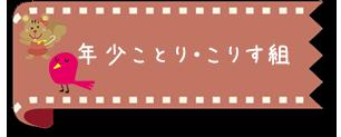 <年少ことり・こりす組>